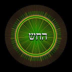 HAHASHIAH