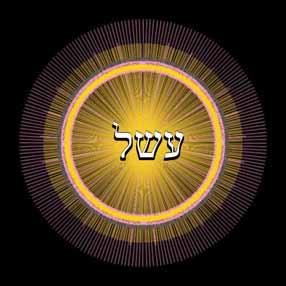 OSHALIAH